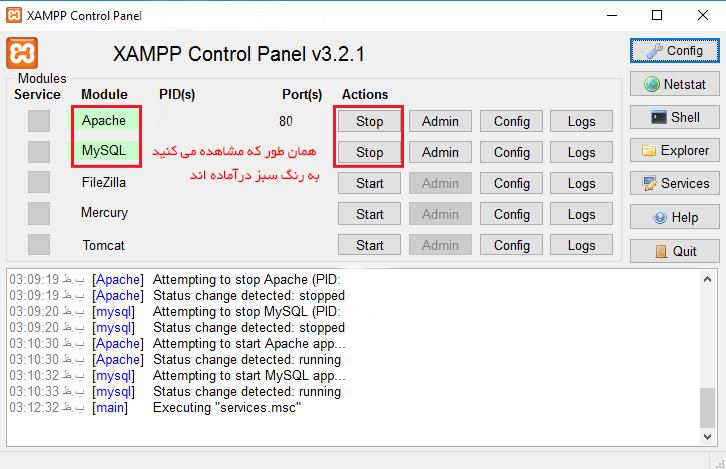 اجرای Xampp